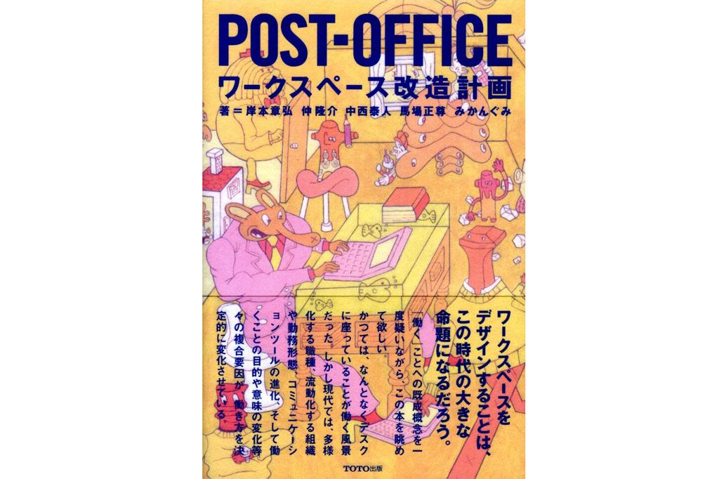 ポストオフィス。不思議な生物たちが働くファンクな表紙にしてみました。 デザインはアジール。一緒に本をつくったのは3冊目になる。
