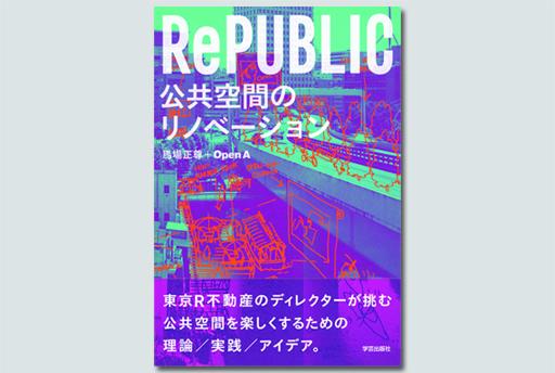 RePUBLIC_cover_t