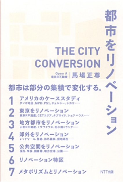 『都市をリノベーション』NTT出版