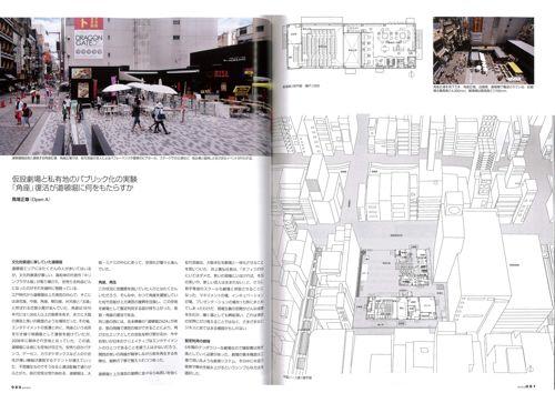 Shinkenchiku1310-3