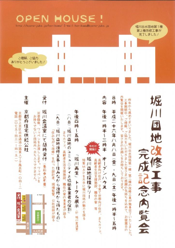 堀川団地_完成記念内覧会チラシ